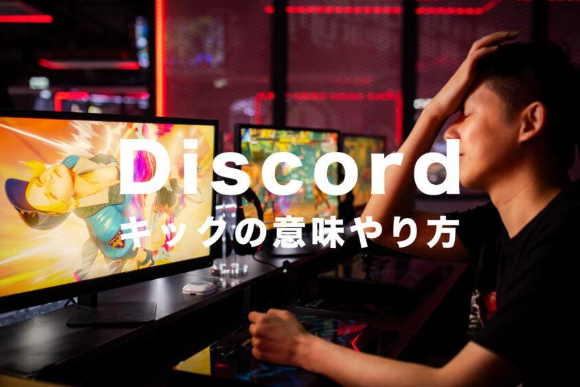 Discord(ディスコード)でキックの意味とは?やり方&方法は?のサムネイル画像