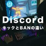 Discord(ディスコード)でキックとBANの違いは?